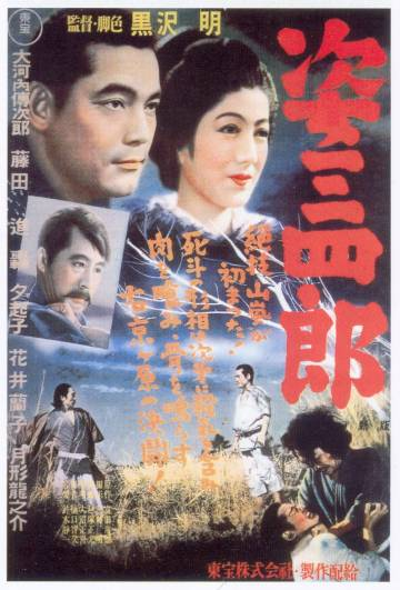 Okochi Sanso in the movie Sanshiro Sugata from 1943
